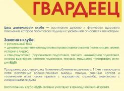 Gavrdeec-01 (1)