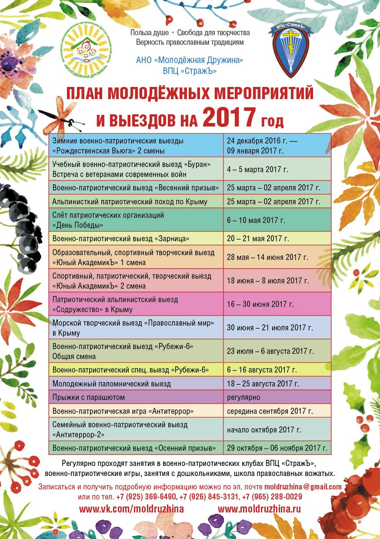plan_lagerej_a5-02