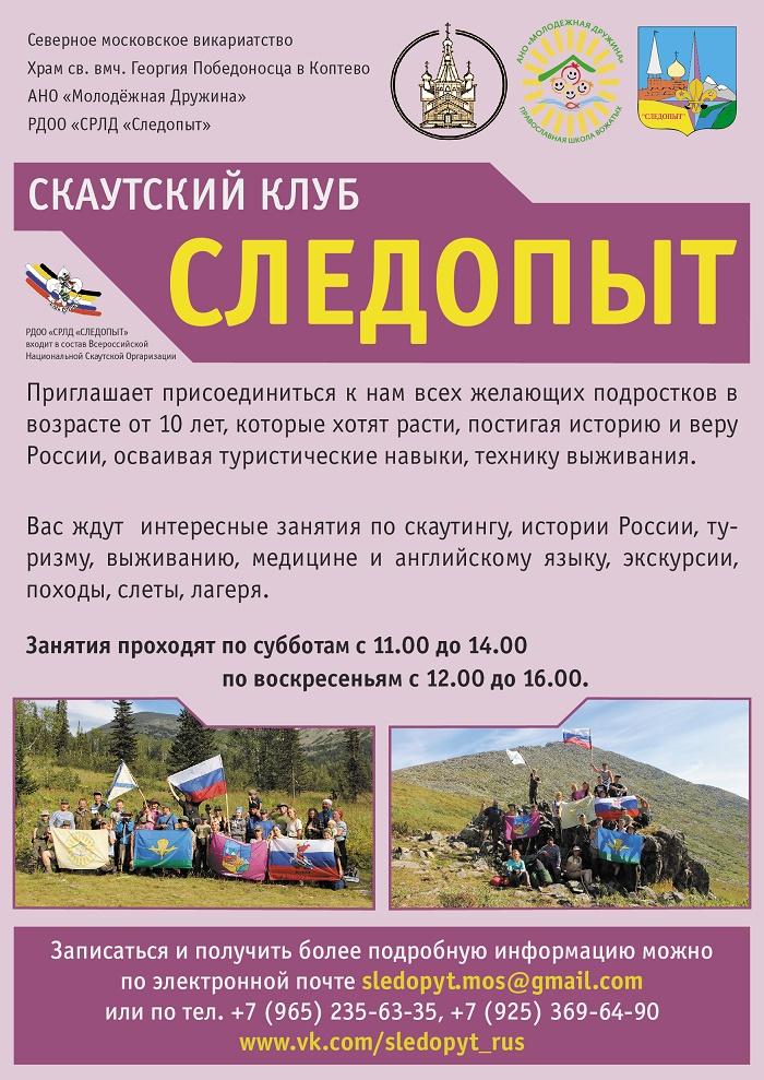 Sledopyt-01 (1)