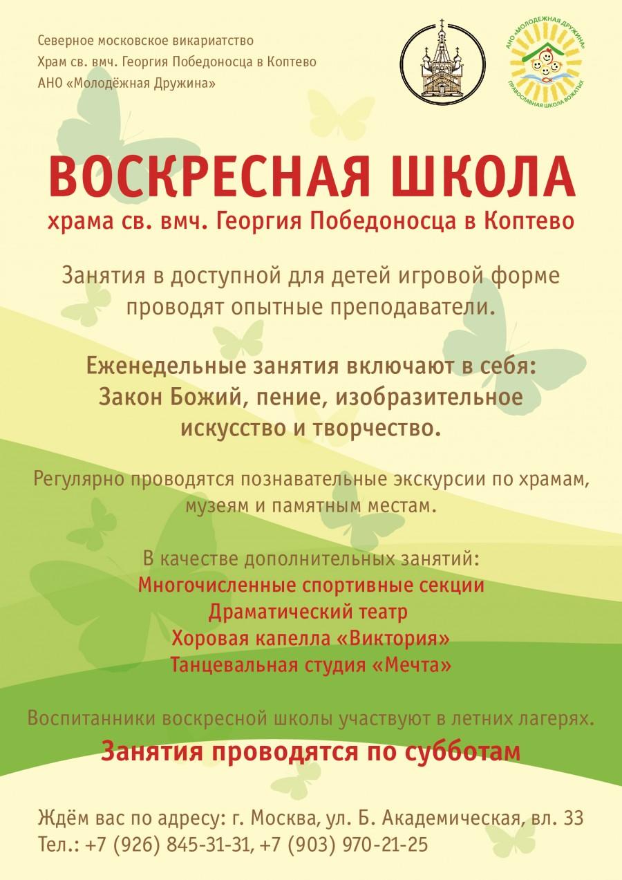 Voskr shkola-01