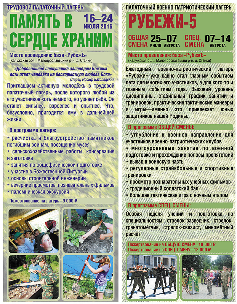 Сценарии мероприятий в православном лагере