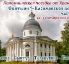 Касимов-часть2
