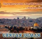 Ierusalim-18