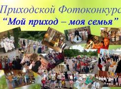 semya_konkurs