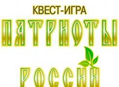 logo_patrioty_sq