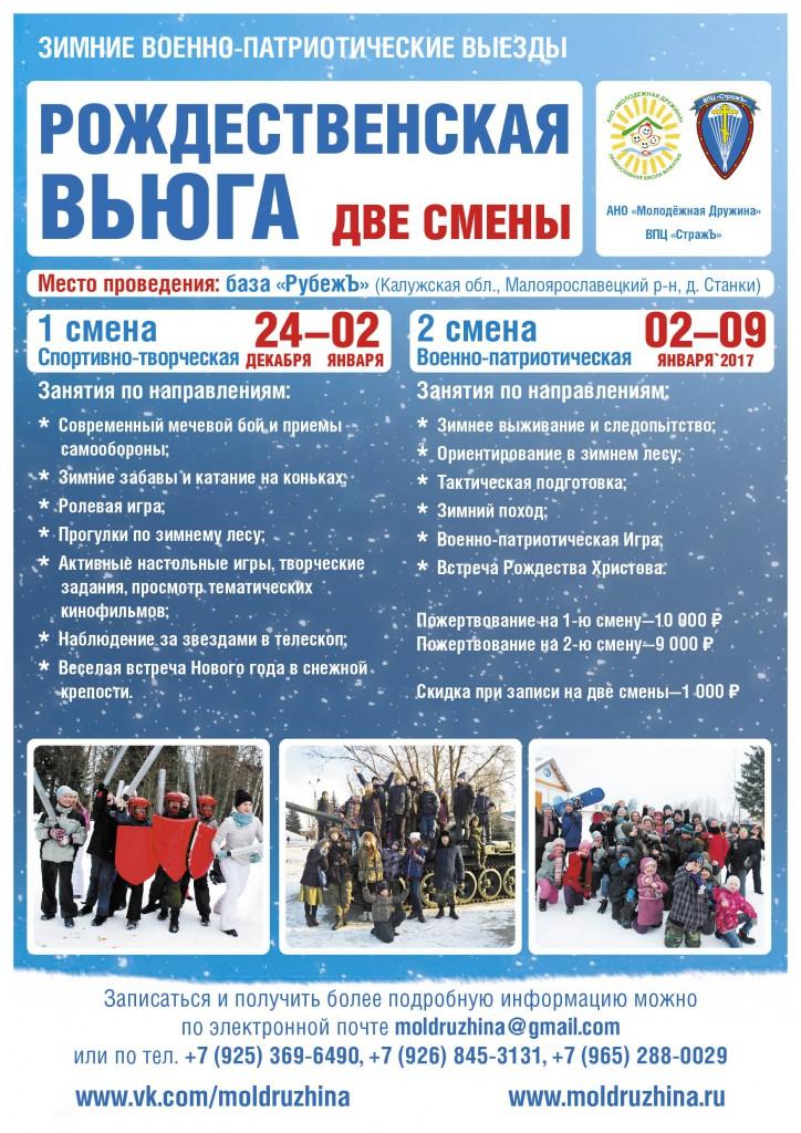 rozhdestvenskayavyuga-16-17-01