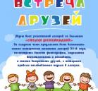 vechervstrechidruzej_16-01