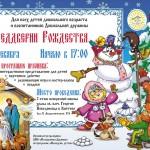 В_Преддверии_Рождества_2016