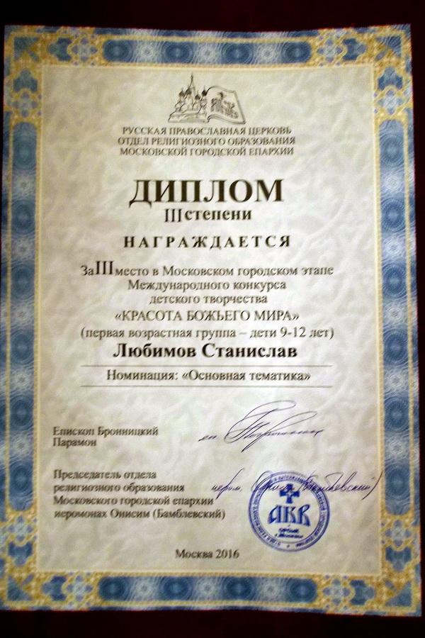 Победителей конкурса детского рисунка наградили в Храме Христа  Любимов Станислав 9 лет n1694 новый размер