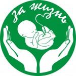 logo-za-zhizn-2014