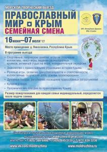 Крым-семейный-17-01