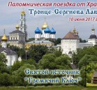 Lavra_Gremyachiy
