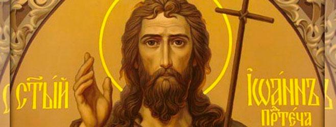 удаления помощь иоанна крестителя отзывы что большинство