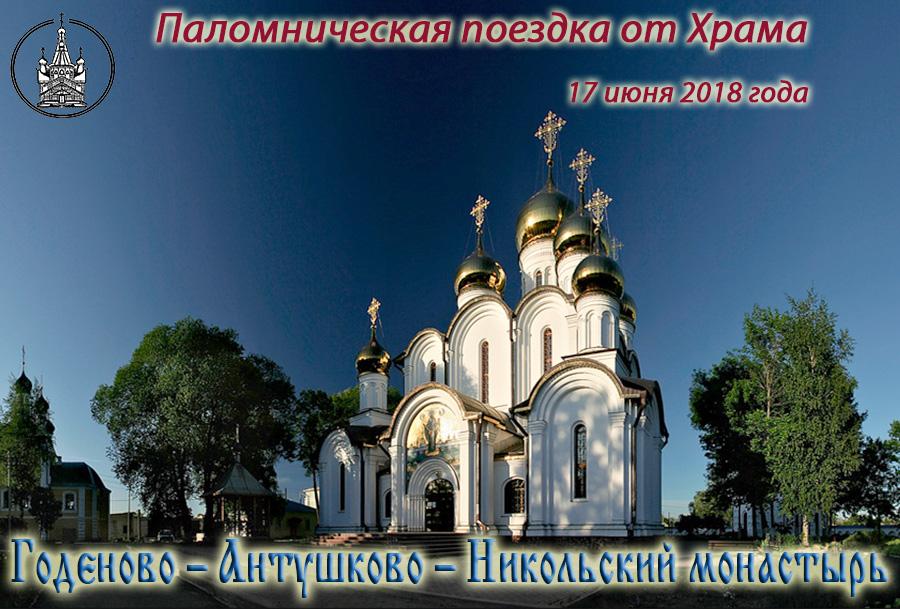 8_Godenovo_shapka2