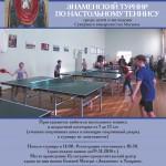 Плакат для турнира_2018 Знамение