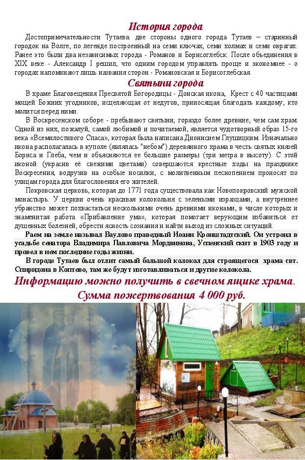7. Тутаев (1)_Страница_2