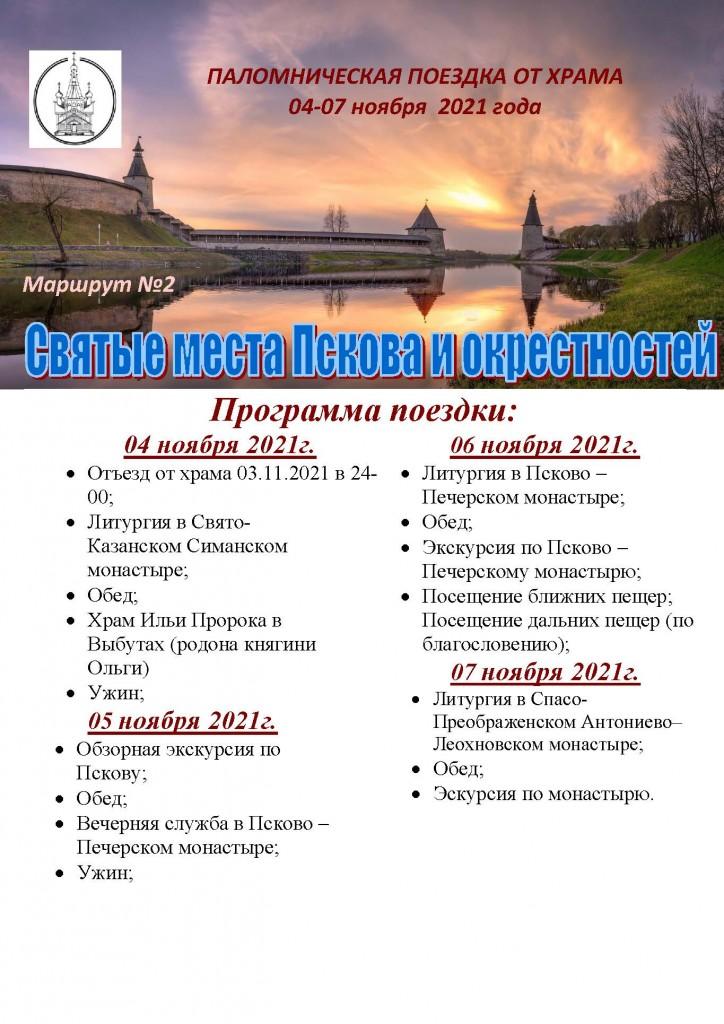 9.Псков (Автосохраненный)_Страница_1