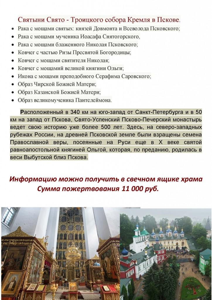 9.Псков (Автосохраненный)_Страница_2