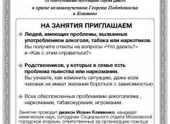 Школа_Трезвости_в_Коптево_13_24_сентября_2021_Страница_1