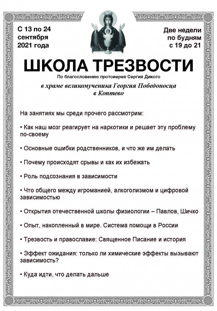 Школа_Трезвости_в_Коптево_13_24_сентября_2021_Страница_2